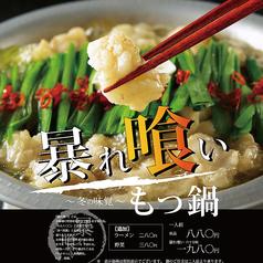 堀蔵 ほりぞう 浜松駅前店のおすすめ料理1