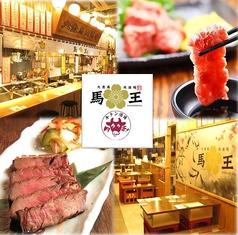 大衆馬肉酒場 馬王 札幌つなぐ横丁の写真