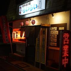 呑み喰い処 らいらい 五井 八幡宿