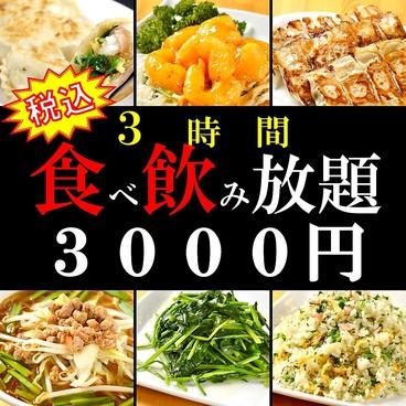 餃子王 錦店のおすすめ料理1
