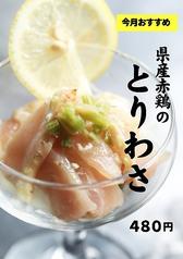 2月のおすすめ 熊本県産赤鶏のとりわさ