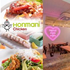 HONMANI CHICKENの写真