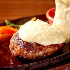 マッシュチーズハンバーグ