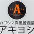 AKIYOSHI あき良のロゴ