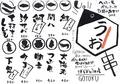 料理メニュー写真■博多 うお串■
