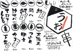 ■博多 うお串■ (460円~)