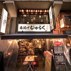 串揚げ じゅらく 上野店の写真