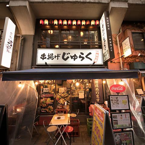 串揚げじゅらく・上野店