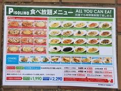ピソリーノ 佐賀店のおすすめ料理1