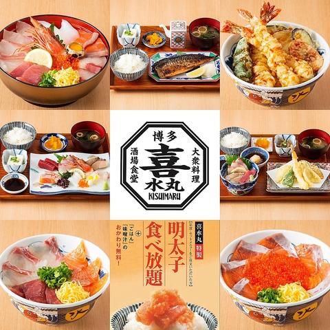 ■定食を注文のお客様は『明太子』食べ放題です!
