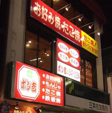 ポン吉 大倉山店の雰囲気1