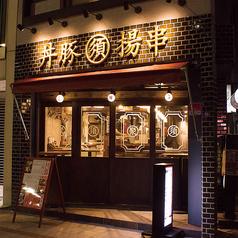 串揚げ じゅらく 神田須田町店の写真