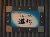 町田汁場しおらーめん 進化 町田駅前の雰囲気3