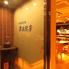 中国家庭料理 東海飯店 上八丁堀店のロゴ