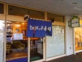 江戸ッ子寿司の雰囲気3