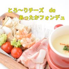 """料理メニュー写真""""ピンチョ""""de チーズフォンデュ"""
