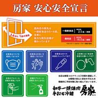 ◆お客様に安心と安全を◆房家安心安全宣言!