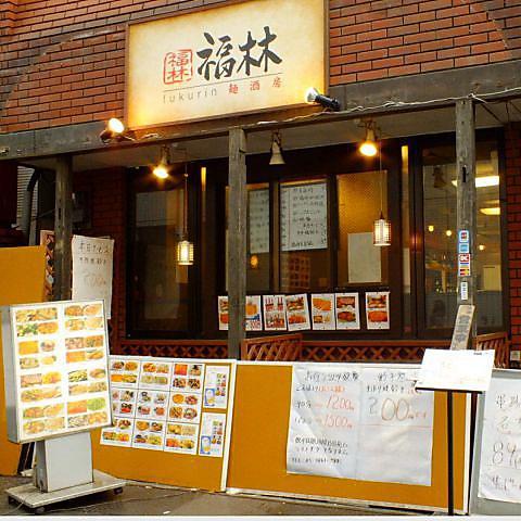 麺酒房 福林