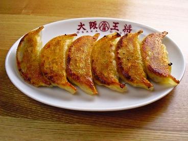 大阪王将 青梅店のおすすめ料理1