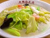 大阪王将 青梅店のおすすめ料理2