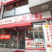 大阪王将 川崎駅東口店の雰囲気3