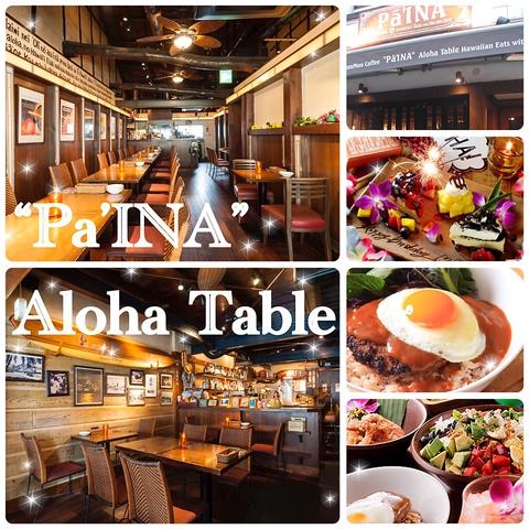 名古屋駅から直ぐに佇むココロ緩む大人ハワイアン・カフェ&ダイナー♪歓送迎会承り中!