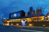 青い看板が目印の【和酒飯 山鳥】です!駐車場は35台完備しておりますのでご家族皆様でご来店いただけます。