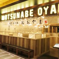 博多もつ鍋 おおやま 長崎の雰囲気1