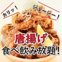 お台所ふらり 栄スカイル店特集写真1