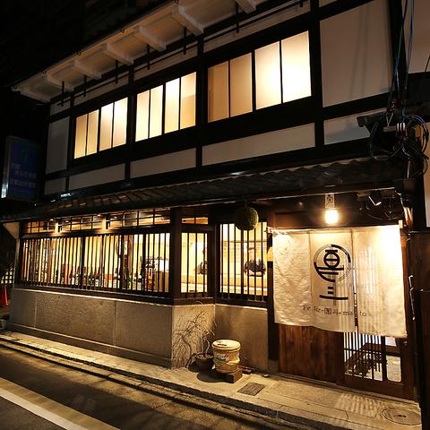【四条烏丸】大正時代の京町家を改装した店内
