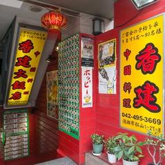 香建大飯店の写真