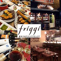 friggi フリッジ 天満店の写真