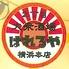大衆居酒屋 はれるや 横浜本店のロゴ