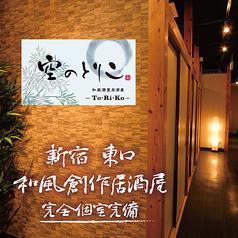 Sora no Toriko そらのとりこ 新宿店の写真