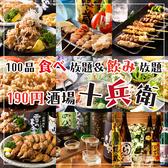 190円酒場 十兵衛 ジュウベエ 新宿東口離れ 四日市市のグルメ