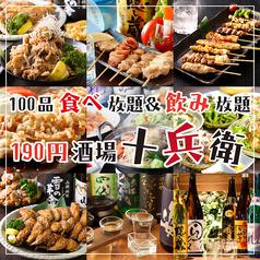 190円酒場 十兵衛 ジュウベエ 新宿東口離れの写真