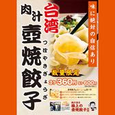 TAIWAN CAFE&BAR 台湾ケンタ コモスクエア店のおすすめ料理2