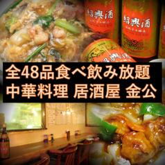 中華 居酒屋 金公 天神店の写真