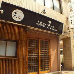 長崎居酒屋 和 KAZUの外観1