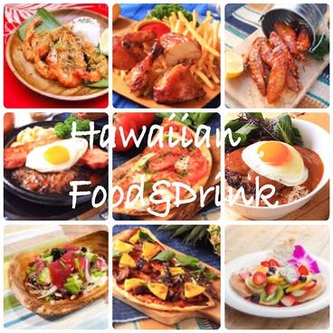 """パイナ アロハ テーブル """"Pa'INA""""Aloha Tableのおすすめ料理1"""