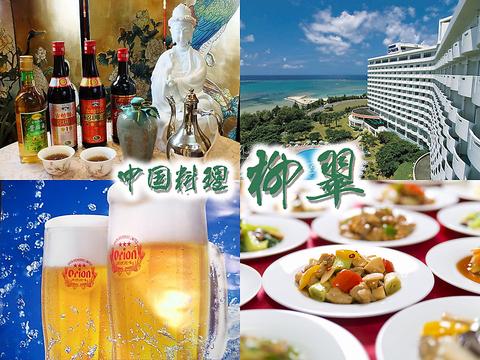 中国料理レストラン 柳翠 沖縄残波岬ロイヤルホテル