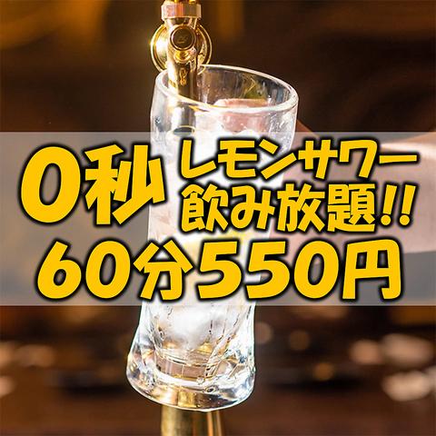 【NEWOPEN】卓上レモンサワーが楽しめる下町居酒屋 レモンサワー飲み放題550円