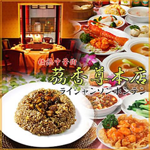 中華街で家族経営27年間守り続ける味!今なら7000円コースが半額の3500円に!