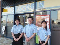 CoCo壱番屋 水戸駅南口店の写真