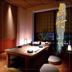 個室創作和食 糸竹 名古屋金山店の写真