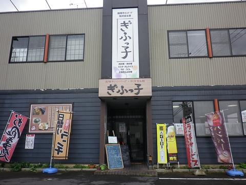 Gifukko image