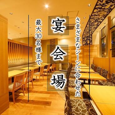 ふらり寿司 本店 伏見はなれの雰囲気1