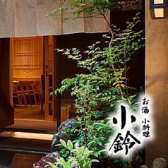 お酒料理 小鈴・季の庭 別邸 神田 淡路町の画像