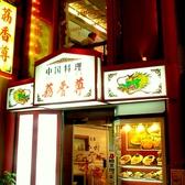 茘香尊 本店の雰囲気3