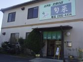 旬菜 岡山市郊外のグルメ